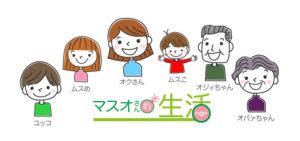 familyillust-04