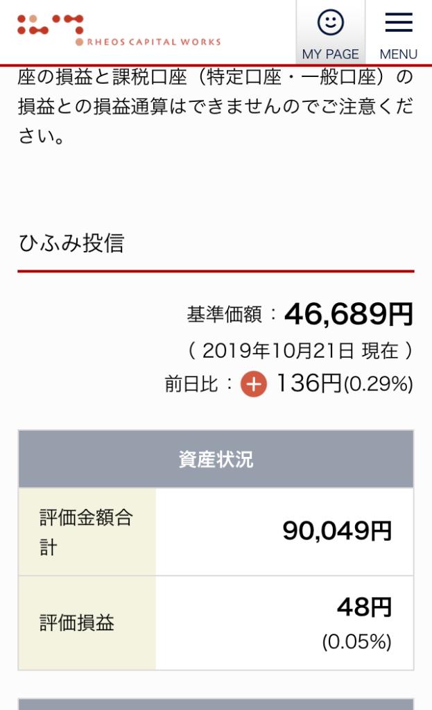 hifumi_screenshot_191021