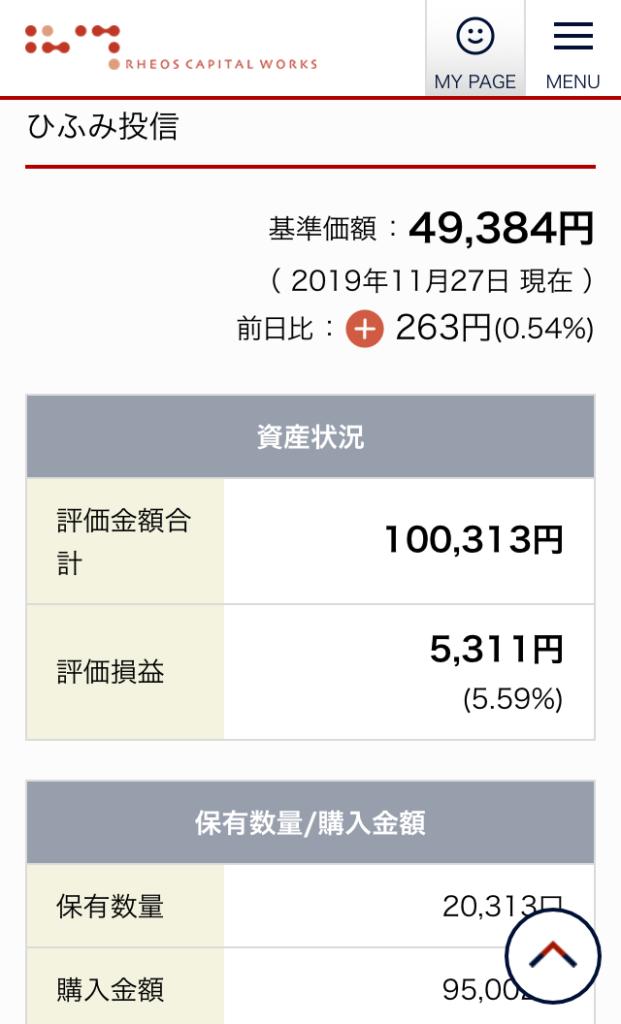 hifumi_screenshot_191127