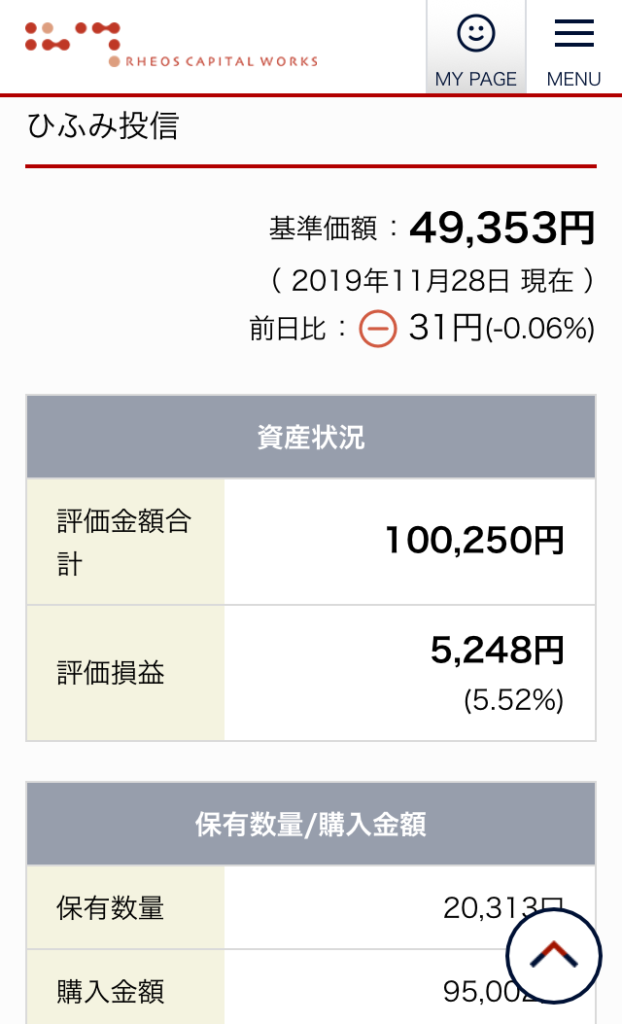 hifumi_screenshot_191128