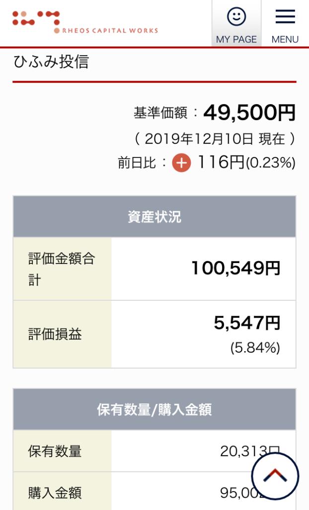 hifumi_screenshot_191210