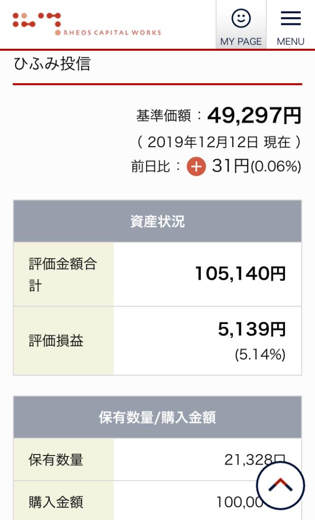 hifumi_screenshot_191212
