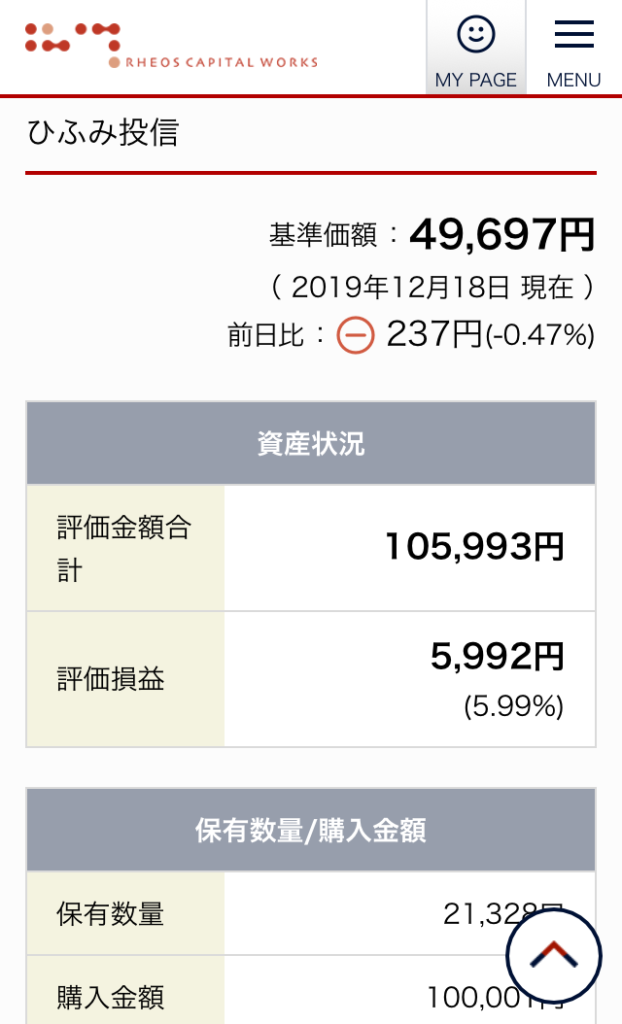 hifumi_screenshot_191218