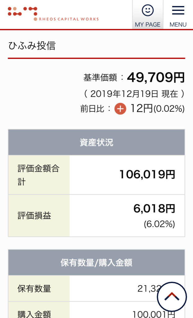 hifumi_screenshot_191219