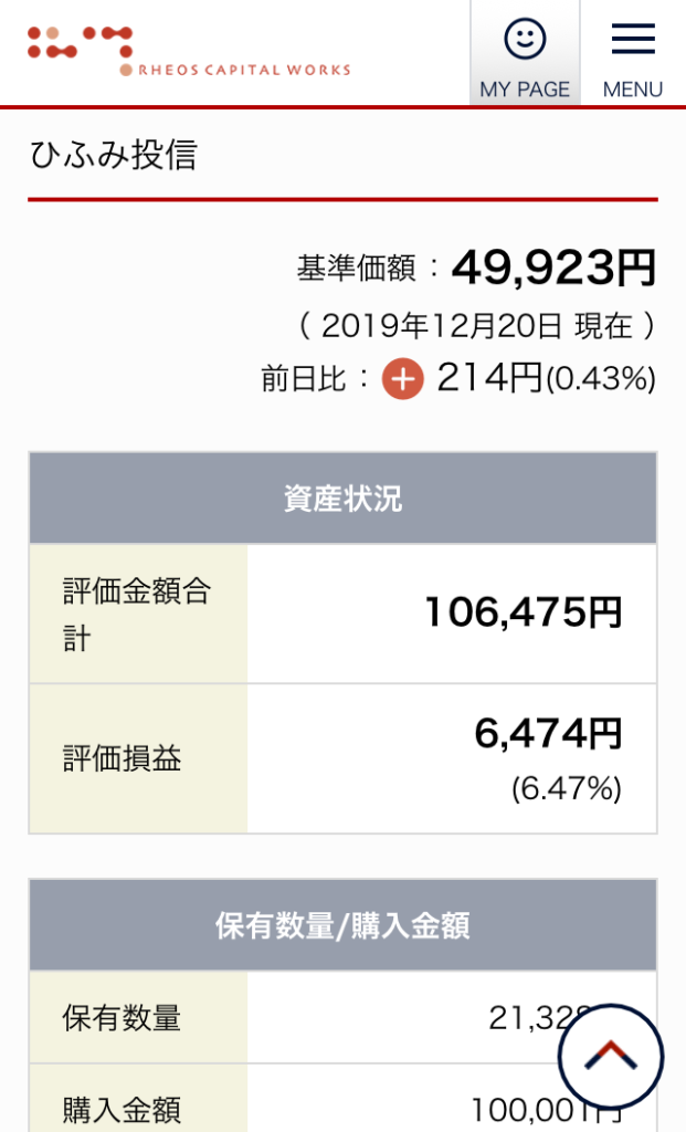 hifumi_screenshot_191220