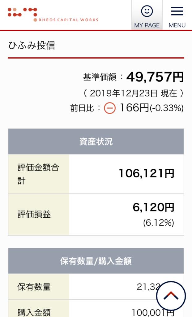 hifumi_screenshot_191223