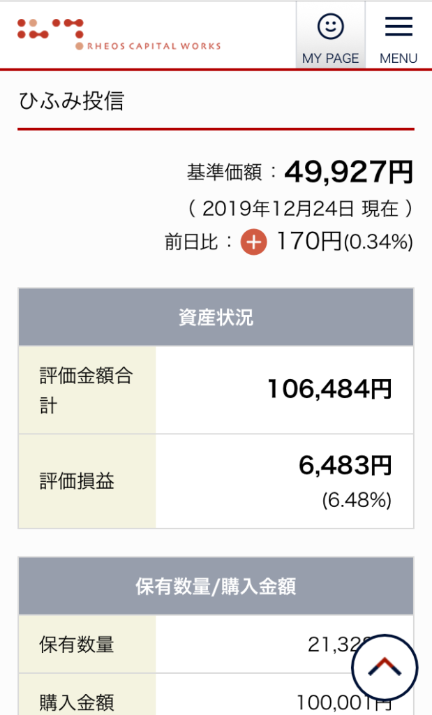 hifumi_screenshot_191224