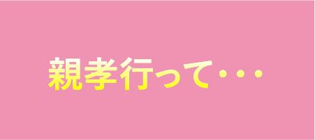 eyecatch_oyakoukou-01