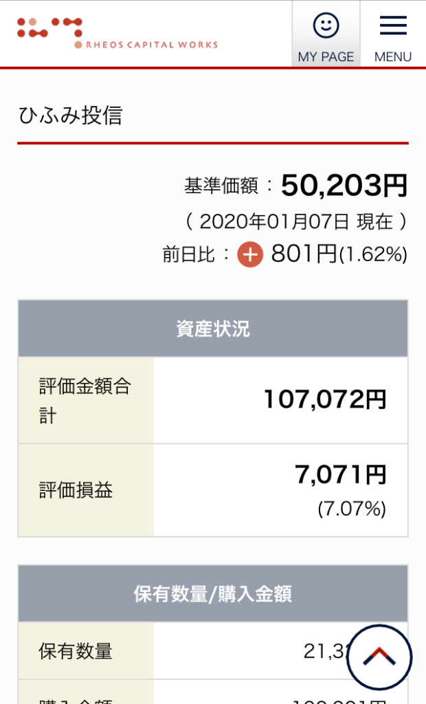 hifumi_screenshot_200107