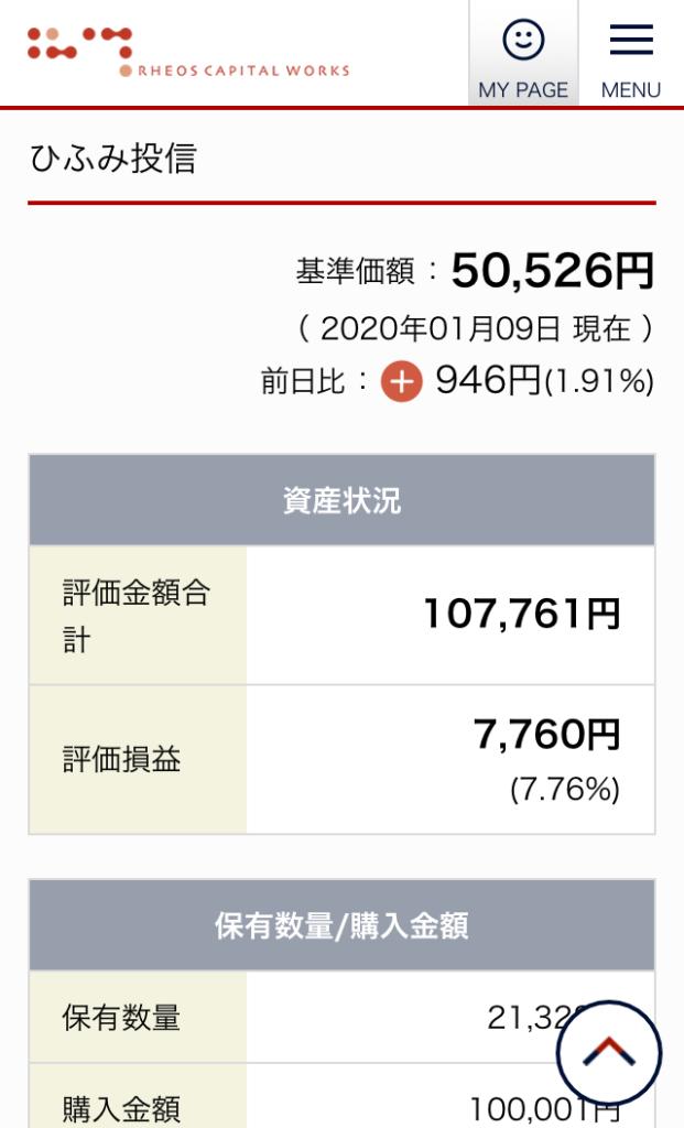 hifumi_screenshot_200109