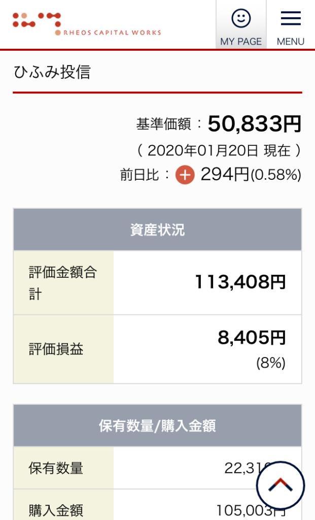 hifumi_screenshot_200120