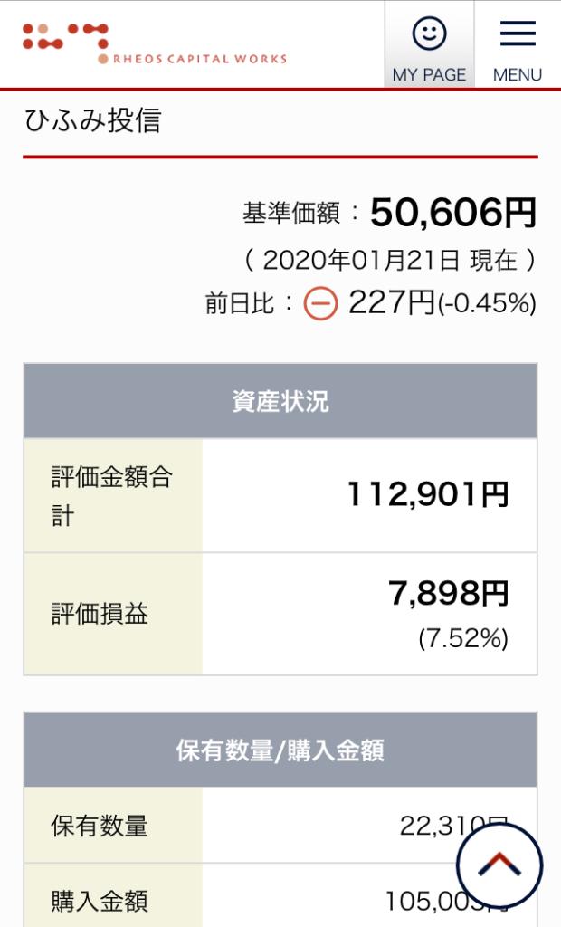 hifumi_screenshot_200121