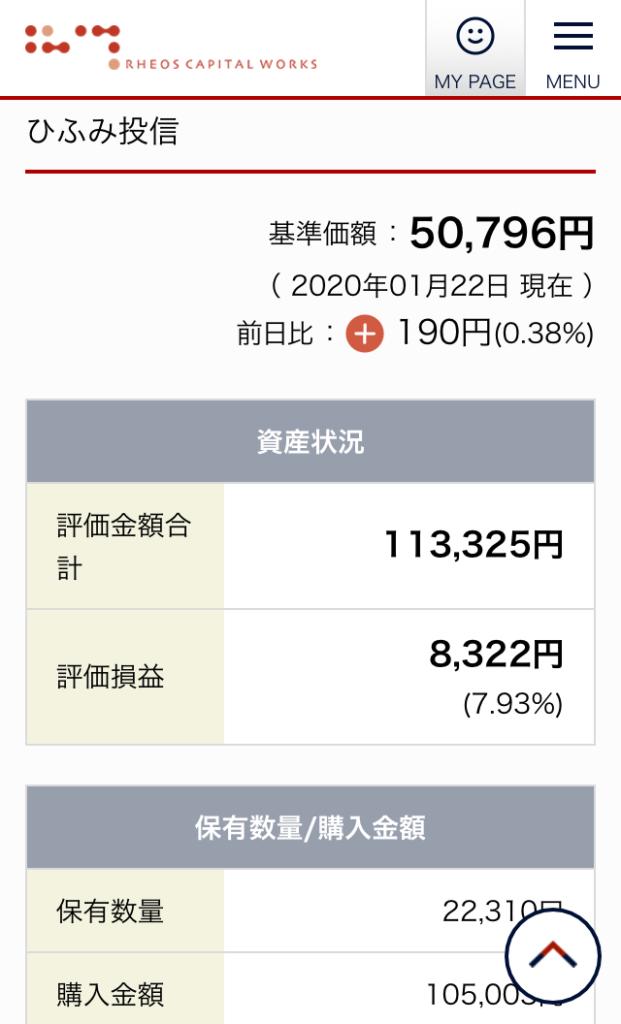 hifumi_screenshot_200122