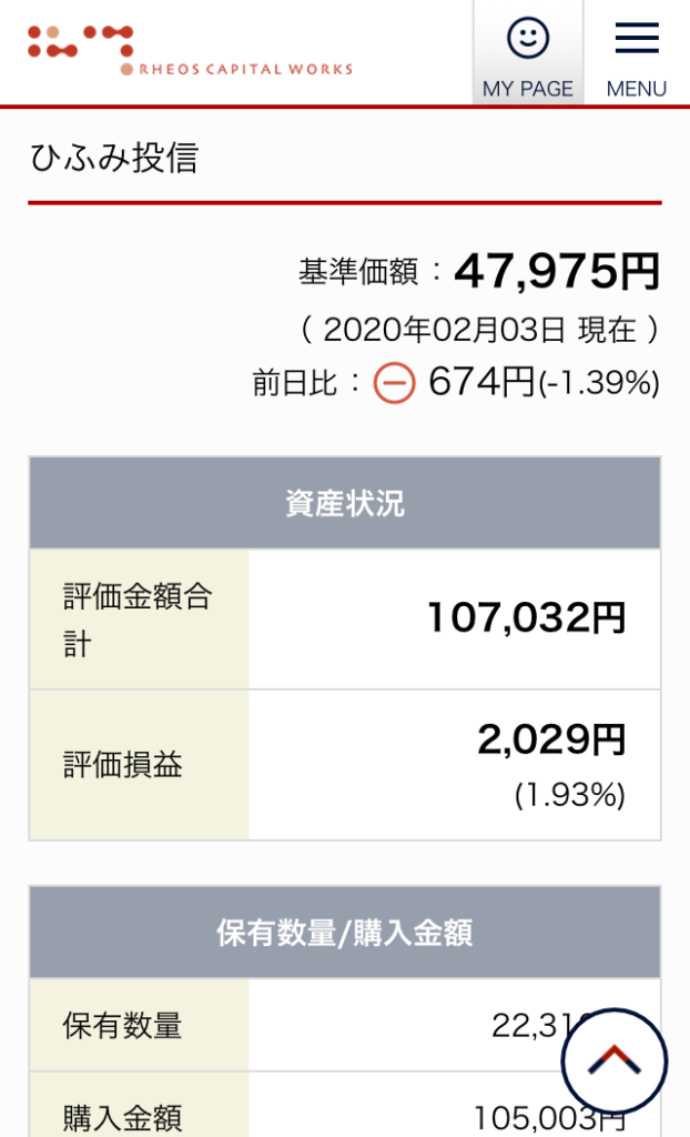 hifumi_screenshot_200203