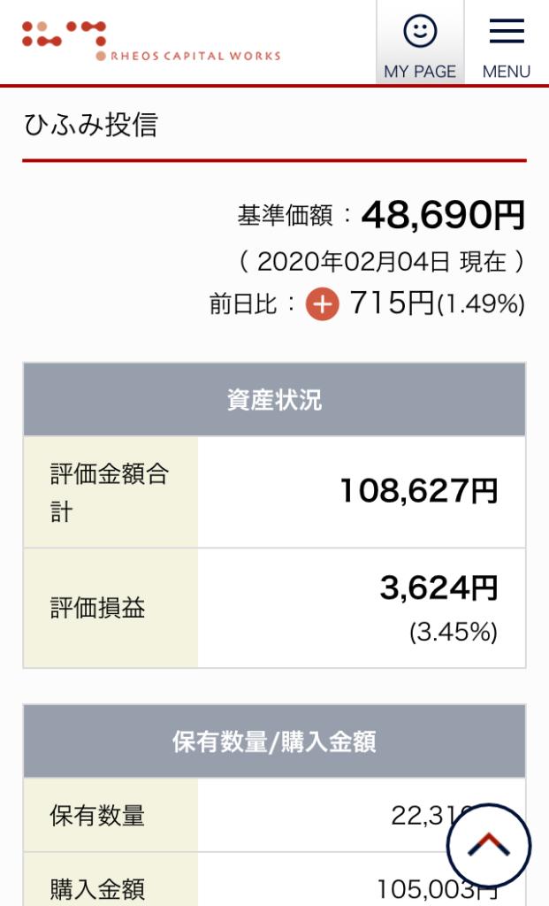 hifumi_screenshot_200204