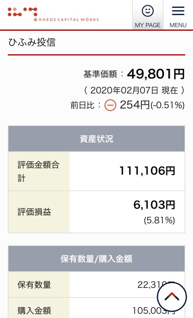 hifumi_screenshot_200207