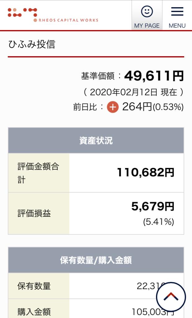 hifumi_screenshot_200212