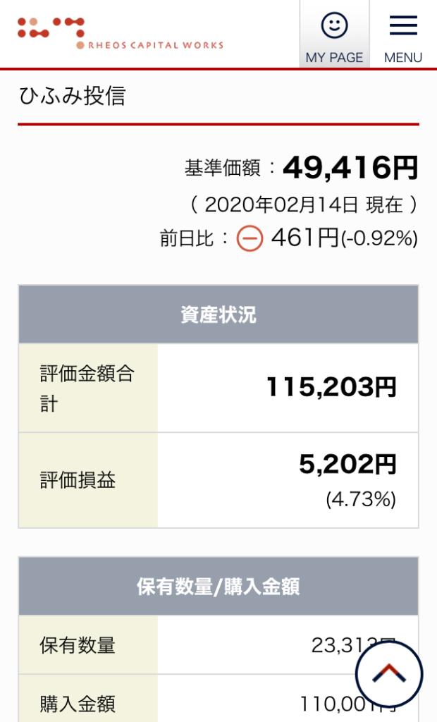 hifumi_screenshot_200214