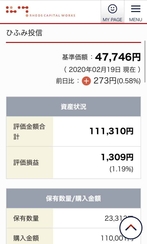 hifumi_screenshot_200219