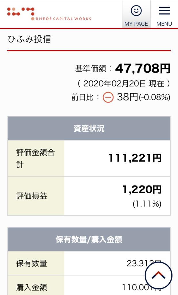 hifumi_screenshot_200220