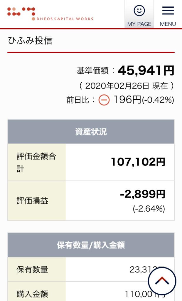hifumi_screenshot_200226