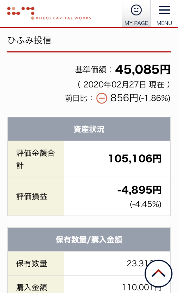 hifumi_screenshot_200227