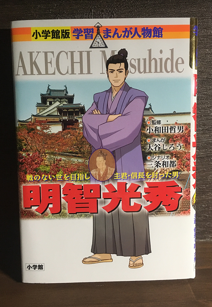 IMG_3799-akechi-02